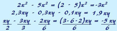 Para subtrair monômios semelhantes, nós subtraímos os coeficientes e repetimos a parte literal